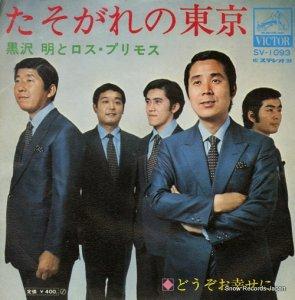 黒沢明とロス・プリモス - たそがれの東京 - SV-1093