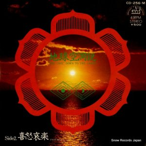 ファー・イースト・ファミリー・バンド - 地球空洞説 - CD-256-M