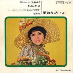 岡崎友紀 - ベスト4 - TP-4287