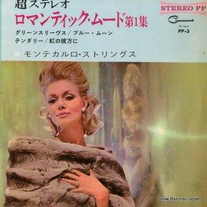 モンテカルロ・ストリングス - ロマンティック・ムード第1集 - PP-3