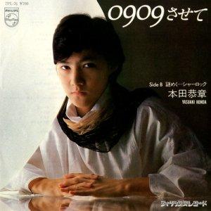 本田恭章 - 0909させて - 7PL-76