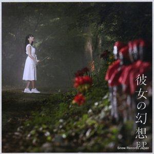 上坂すみれ - 彼女の幻想ep - FJEP9