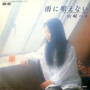 山崎ハコ - 雨に唄えない - 7A0284