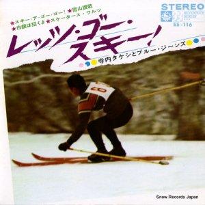 寺内タケシとブルージーンズ - スキー・ア・ゴー・ゴー! - SS-116