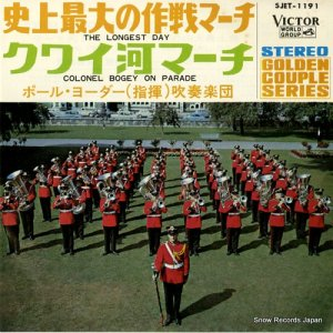 ポール・ヨーダー吹奏楽団 - 史上最大の作戦マーチ - SJET-1191