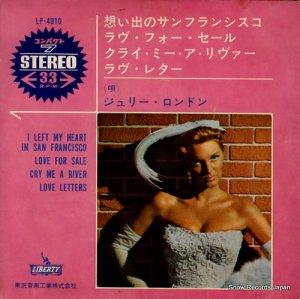 ジュリー・ロンドン - 想い出のサンフランシスコ - LP-4010