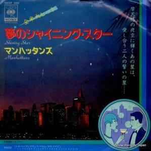 マンハッタンズ - 夢のシャイニング・スター - 06SP486