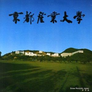 京都産業大学 - 京都産業大学学歌 - WD-003