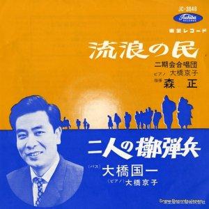 二期会合唱団 - 流浪の民 - JC-3046