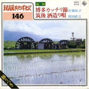 佐藤松子 - 博多カッチリ節 - K07S5174