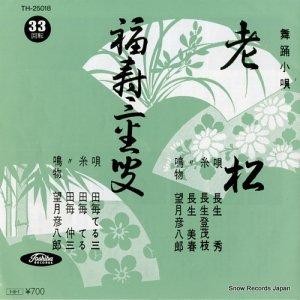 長生秀 - 老松 - TH-25018