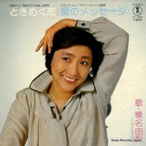 榛名由梨 - ときめく恋 - AT-4081