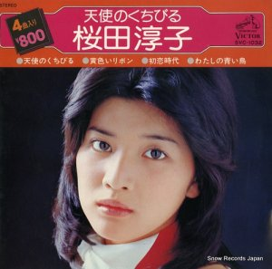 桜田淳子 - 天使のくちびる - SVC-1032