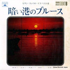モダン・プレイボーイズ - 暗い港のブルース(モダン・プレイ・ボーイズ・ベスト6) - KP2004