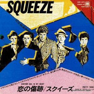スクィーズ - 恋の傷跡 - AMP-1077