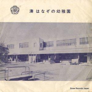 関西音楽企画オーケストラ - はなぞの幼稚園のうた - SR-762
