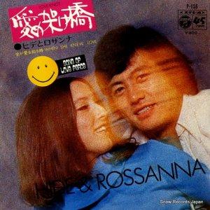 ヒデとロザンナ - 愛の架け橋 - P-156