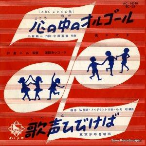 高木淑子 - 心の中のオルゴール - EC-24