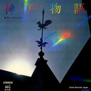 ジョー・ティー・コバ - 神戸物語 - HLR-5014