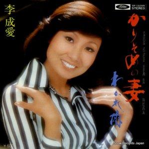 李成愛 - かりそめの妻 - TP-10399