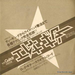 チャー - charのロック・ギター教室 - E5207