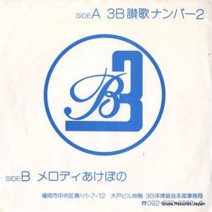 あいたかし - 3b讃歌ナンバー2 - PS-4094