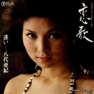 八代亜紀 - 恋歌 - RS-66