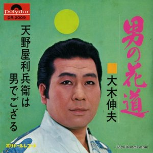 大木伸夫 - 男の花道 - DR-2009