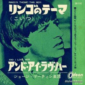 ジョージ・マーティン楽団 - リンゴのテーマ - OR-1142