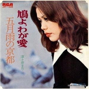 津々井まり - 鳩よ、わが愛 - JRT-1228