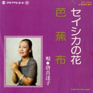 唐真達子 - セイシカの花 - FF-255