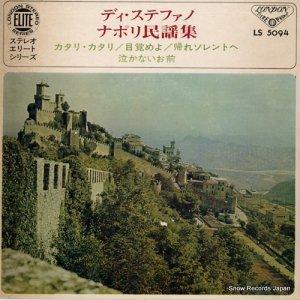 ジュゼッペ・ディ・ステファーノ - ナポリ民謡集 - LS5094