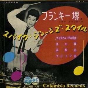 フランキー堺&シティ・スリッカーズ - スパイク・ジョーンズ・スタイル - AA-4