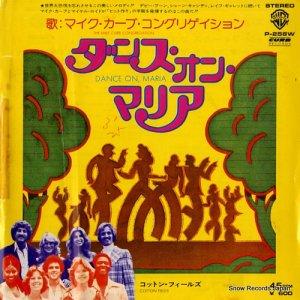 マイク・カーブ・コングリゲイション - ダンス・オン・マリア - P-258W