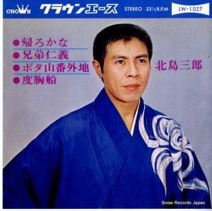北島三郎 - 帰ろかな - LW-1027