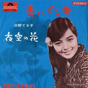 日野てる子 - 青いインキ - SDR-1089