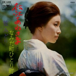 笹みどり - 松江あねさま - CW-1289