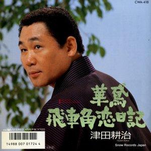 津田耕治 - 華鳶 - CWA-418