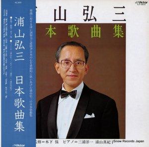 浦山弘三 - 日本歌曲集 - SJX-9543