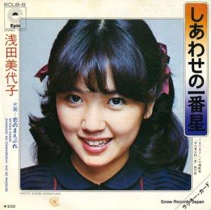 浅田美代子 - しあわせの一番星 - ECLB-6