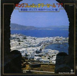 V/A - キング歌謡曲ポップス特別ダイジェスト盤 - DH5205-1