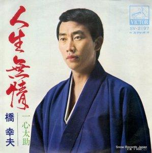 橋幸夫 - 人生無情 - SV-2197