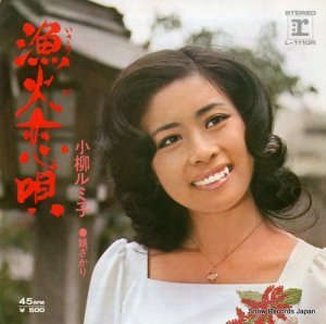 小柳ルミ子 - 漁火恋唄 - L-1110R