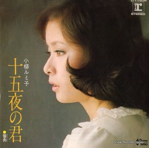 小柳ルミ子 - 十五夜の君 - L-1150R