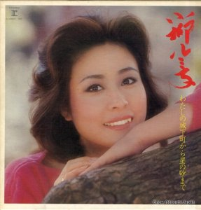 小柳ルミ子 - わたしの城下町から星の砂まで - L-4901R