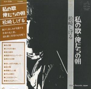 松崎しげる - 私の歌・俺たちの朝 - SJX-10184