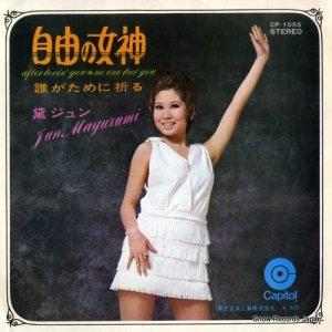 黛ジュン - 自由の女神 - CP-1055