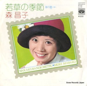 森昌子 - 若草の季節 - KA-490