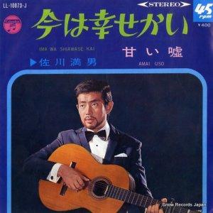 佐川満男 - 今は幸せかい - LL-10073-J