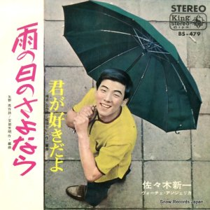佐々木新一 - 雨の日のさよなら - BS-479